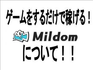有名配信者 ミルダム