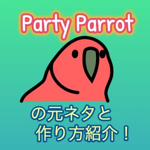 パーティー パロット 元 ネタ